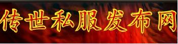 zhaowoool找传世,传奇世界私服网站,传世私服网,新开传世发布网